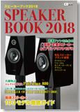 スピーカーブック2018