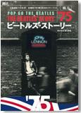 ビートルズ・ストーリー Vol.13