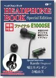 ヘッドフォンブック SPECIAL EDITION