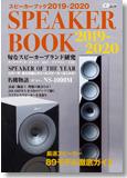 スピーカーブック2019-2020