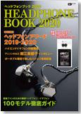 ヘッドフォンブック2020