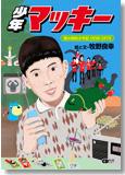 少年マッキー 僕の昭和少年記1958-1970