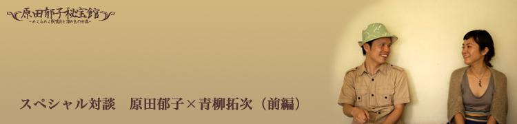 アルバム『ケモノと魔法』発売記念 8週間集中連載『原田郁子秘宝館 ドキッ! 〜めくるめく感嘆符と溜め息の世界〜』 第1回 スペシャル対談 原田郁子×青柳拓次(前編)