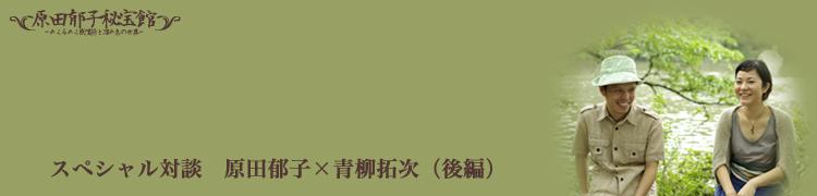 アルバム『ケモノと魔法』発売記念 8週間集中連載『原田郁子秘宝館 ドキッ! 〜めくるめく感嘆符と溜め息の世界〜』 第2回:スペシャル対談 原田郁子×青柳拓次(後編)