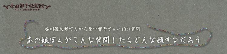 アルバム『ケモノと魔法』発売記念 8週間集中連載『原田郁子秘宝館 ドキッ! 〜めくるめく感嘆符と溜め息の世界〜』 第7回:谷川俊太郎さんから原田郁子さんへ10の質問−あの娘ぼくがこんな質問したらどんな顔するだろ