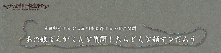 アルバム『ケモノと魔法』発売記念 8週間集中連載『原田郁子秘宝館 ドキッ! 〜めくるめく感嘆符と溜め息の世界〜』 第8回:原田郁子さんから谷川俊太郎さんへ10の質問−あの娘ぼくがこんな質問したらどんな顔するだろう