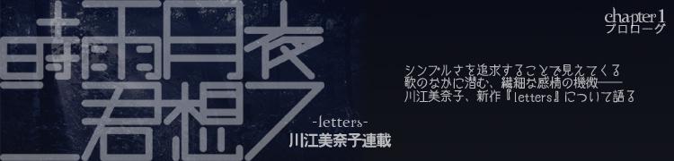 川江美奈子連載「時雨月夜ニ君想フ−letters−」 - Chapter 1 プロローグ アルバム『letters』インタビュー 川江美奈子、アルバムについて語る