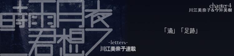 川江美奈子連載「時雨月夜ニ君想フ−letters−」 - Chapter 4 川江美奈子&今井美樹「滴」「足跡」