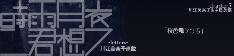 川江美奈子連載「時雨月夜ニ君想フ−letters−」 - Chapter 5 川江美奈子&中島美嘉「桜色舞うころ」