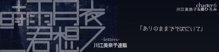 川江美奈子連載「時雨月夜ニ君想フ−letters−」 - Chapter 6 川江美奈子&郷ひろみ「ありのままでそばにいて」