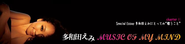 """多和田えみ連載 MUSIC OF MY MIND - chapter 1 Special Essay 多和田えみにとっての""""歌うこと"""""""
