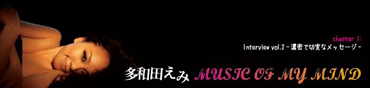 多和田えみ連載 MUSIC OF MY MIND - chapter 3 多和田えみ Interview Vol.2 —濃密で切実なメッセージ—