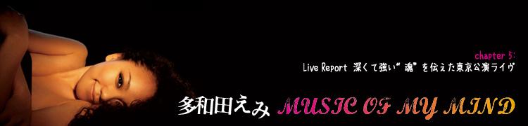 """多和田えみ連載 MUSIC OF MY MIND - Chapter 5 Live Report—深くて強い""""魂""""を伝えた東京公演ライヴ"""