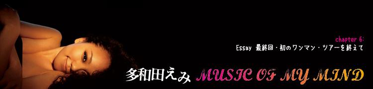 多和田えみ連載 MUSIC OF MY MIND - chapter 6 Essay 最終回・初のワンマン・ツアーを終えて