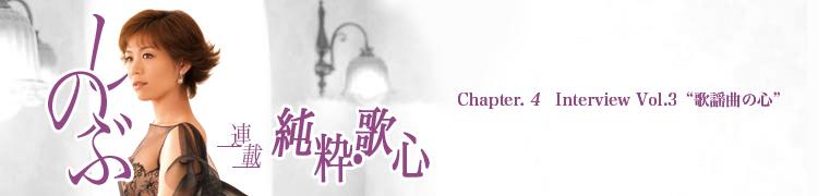"""しのぶ連載「心の中の歌、歌の中の心」 - Chapter.4 Interview Vol.3""""歌謡曲の心"""""""