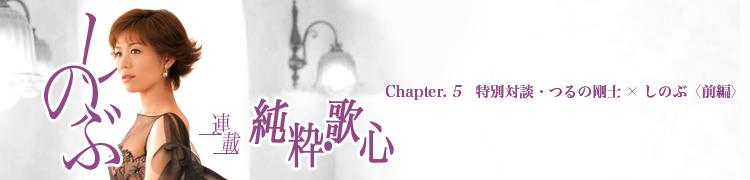 しのぶ連載「心の中の歌、歌の中の心」 - Chapter.5 特別対談・つるの剛士×しのぶ〈前編〉