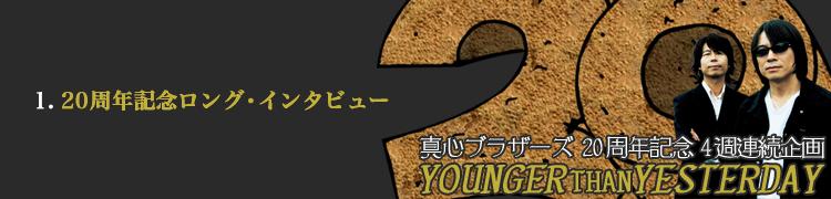 真心ブラザーズ4週連続企画 『YOUNGER THAN YESTERDAY』 - 第1回 真心ブラザーズ 20周年記念ロング・インタビュー 前編
