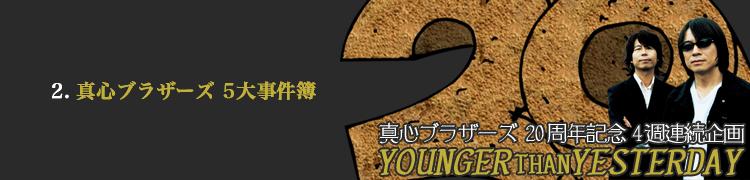真心ブラザーズ4週連続企画 『YOUNGER THAN YESTERDAY』 - 第2回 直筆イラストで振り返る真心5大事件