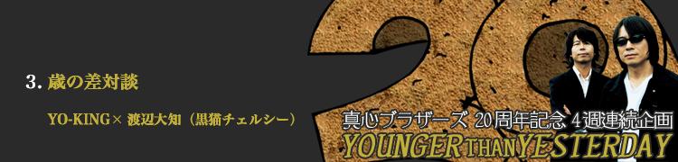 真心ブラザーズ4週連続企画 『YOUNGER THAN YESTERDAY』 - 第3回 歳の差対談 YO-KING×渡辺大知(黒猫チェルシー)