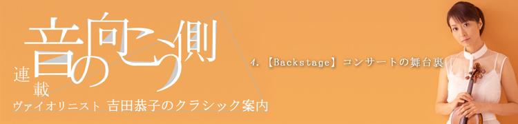 音の向こう側 〜 ヴァイオリニスト吉田恭子のクラシック案内 - 第4回 【Backstage】コンサートの舞台裏