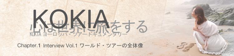 KOKIA連載「心は世界に旅をする〜KOKIAヨーロッパ・ツアー・ドキュメンタリー - Chapter.1 Interview Vol.1 ワールド・ツアーの全体像