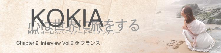 KOKIA連載「心は世界に旅をする〜KOKIAヨーロッパ・ツアー・ドキュメンタリー - Chapter.2 Interview Vol.2 @フランス