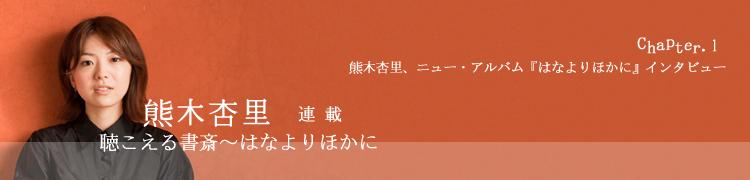 熊木杏里連載 「聴こえる書斎〜はなよりほかに」 - Chapter.1 熊木杏里、ニュー・アルバム『はなよりほかに』インタビュー