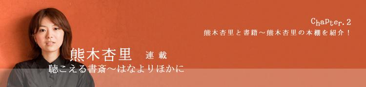 熊木杏里連載 「聴こえる書斎〜はなよりほかに」 - Chapter 2 熊木杏里と書籍〜熊木杏里の本棚を紹介!