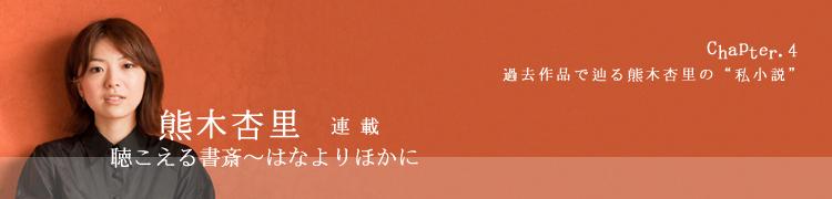"""熊木杏里連載 「聴こえる書斎〜はなよりほかに」 - Chapter 4 過去作品で辿る熊木杏里の""""私小説"""""""