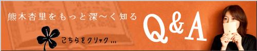 """熊木杏里をもっと深〜く知る""""Q&A"""""""