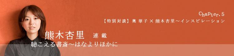 熊木杏里連載 「聴こえる書斎〜はなよりほかに」 - Chapter.5 【特別対談】奥華子×熊木杏里〜インスピレーション