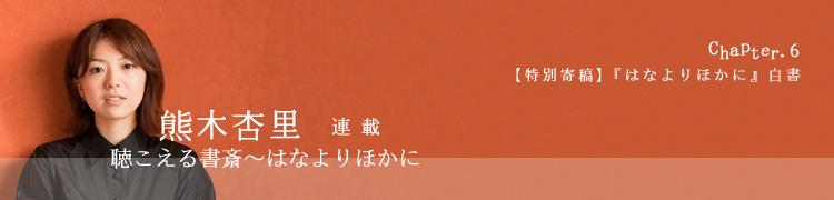 熊木杏里連載 「聴こえる書斎〜はなよりほかに」 - Chapter.6 【特別寄稿】『はなよりほかに』白書