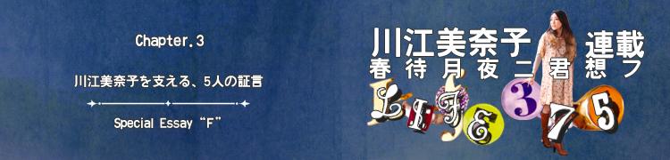 """川江美奈子連載 「春待月夜ニ君想フ〜LIFE375」 - Chapter.3 同年代対談 川江美奈子を支える、5人の証言)/Special Essay """"F"""""""