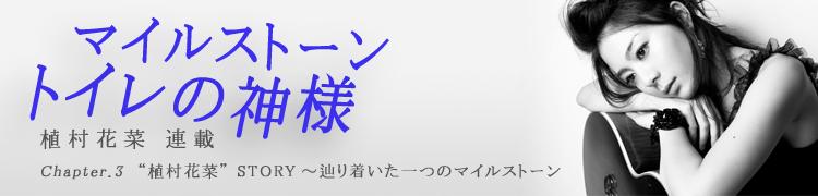 """植村花菜 連載 『マイルストーン〜トイレの神様』 - Chapter.03 """"植村花菜""""STORY〜辿り着いた一つのマイルストーン"""