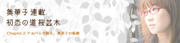 奥 華子連載 「初恋の道 桜並木」 - Chapter.2 アルバムで綴る、奥華子の軌跡