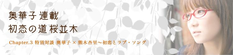 奥 華子連載 「初恋の道 桜並木」 - Chapter.3 特別対談 奥華子×熊木杏里〜初恋とラブ・ソング