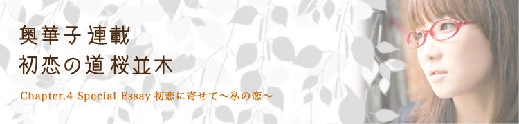 奥 華子連載 「初恋の道 桜並木」 - Chapter.4 エッセイ〜「初恋」に寄せて