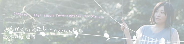 坂本真綾 連載 「おんがくto わたし〜everywhere」 - Chapter.1 Best Album『everywhere』インタビュー