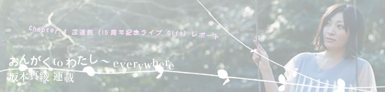 坂本真綾 連載 「おんがくto わたし〜everywhere」 - Chapter.4 武道館<15周年記念ライブ Gift>レポート