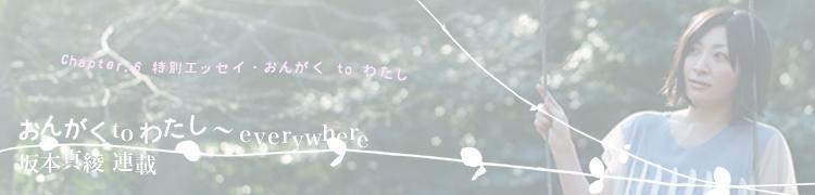 坂本真綾 連載 「おんがくto わたし〜everywhere」 - Chapter.6 特別エッセイ・おんがく to わたし