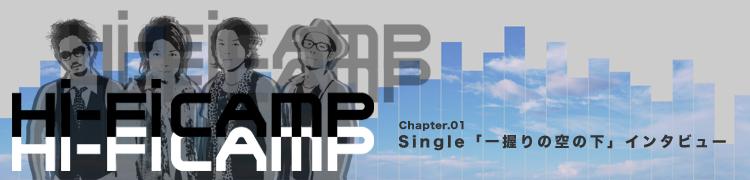 Hi-Fi CAMP 連載「RIDE AWAY〜僕らの住む街から〜」 - Chapter.01 Single「一握りの空の下」インタビュー