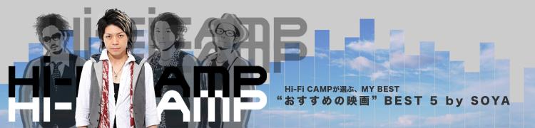 """Hi-Fi CAMP 連載「RIDE AWAY〜僕らの住む街から〜」 【Hi-Fi CAMPが選ぶ、MY BEST】""""おすすめの映画""""BEST 5 by SOYA(vo、MC)"""