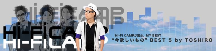 """Hi-Fi CAMP 連載「RIDE AWAY〜僕らの住む街から〜」 【Hi-Fi CAMPが選ぶ、MY BEST】""""今欲しいもの""""BEST 5 by TOSHIRO(DJ)"""