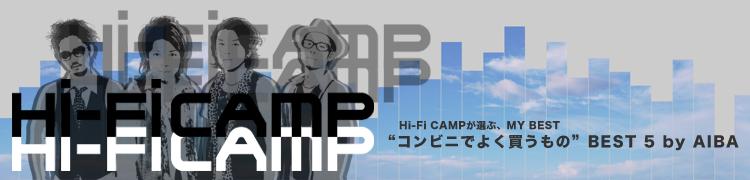 """Hi-Fi CAMP 連載「RIDE AWAY〜僕らの住む街から〜」 【Hi-Fi CAMPが選ぶ、MY BEST】""""コンビニでよく買うもの""""BEST 5 by AIBA(key)"""