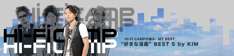 "Hi-Fi CAMP 連載「RIDE AWAY〜僕らの住む街から〜」 【Hi-Fi CAMPが選ぶ、MY BEST】""好きな漫画""BEST 5 by KIM(vo)"