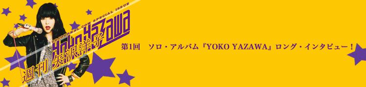 矢沢洋子 連載「週刊 矢沢洋子」 - 【第1回】ソロ・アルバム『YOKO YAZAWA』ロング・インタビュー!
