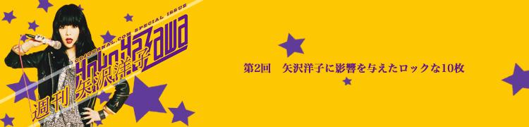 矢沢洋子 連載「週刊 矢沢洋子」 - 【第2回】矢沢洋子に影響を与えたロックな10枚
