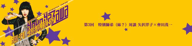 矢沢洋子 連載「週刊 矢沢洋子」 - 【第3回】特別師弟(妹?)対談 矢沢洋子×會田茂一