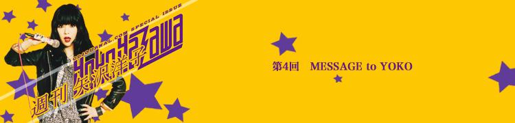 矢沢洋子 連載「週刊 矢沢洋子」 - 【第4回】MESSAGE TO YOKO