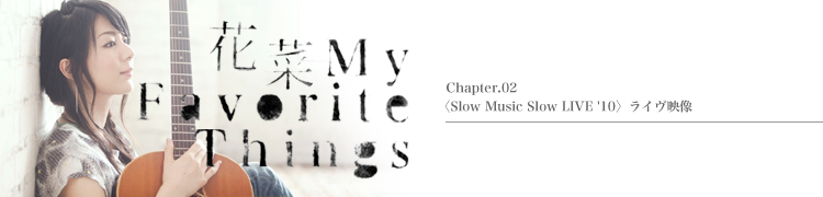 植村花菜 連載「花菜 〜My Favorite Things〜」 - Chapter.2 <Slow Music Slow LIVE